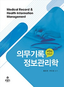의무기록정보관리학 =Medical record & health information management