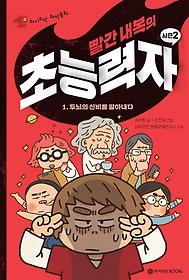 빨간 내복의 초능력자 시즌2 1