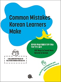 "<font title=""Common Mistakes Korean Learners Make (한국어 학습자들이 자주 하는 100가지 실수)"">Common Mistakes Korean Learners Make (한...</font>"