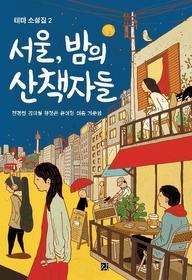 서울, 밤의 산책자들