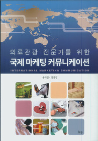 국제 마케팅 커뮤니케이션