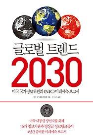 글로벌 트렌드 2030