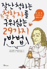 """<font title=""""잘난척하는 철학자를 구워삶는 29가지 방법 """">잘난척하는 철학자를 구워삶는 29가지 방법...</font>"""
