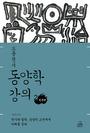 조용헌의 동양학 강의 2 - 천문편