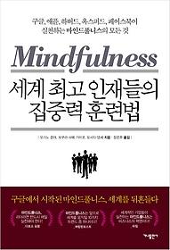 세계 최고 인재들의 집중력 훈련법 : mindfulness : 구글, 애플, 하버드, 옥스퍼드, 페이스북이 실천하는 마인드풀니스의 모든 것