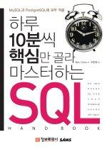 """<font title=""""하루 10분씩 핵심만 골라 마스터하는 SQL 핸드북"""">하루 10분씩 핵심만 골라 마스터하는 SQL ...</font>"""
