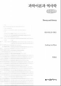 과학이론과 역사학 (큰글씨책)