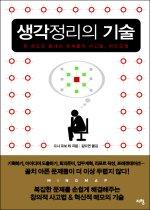 생각정리의 기술 (보급판 문고본)