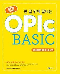 NEW PLUS OPIc BASIC - Intermediate 공략
