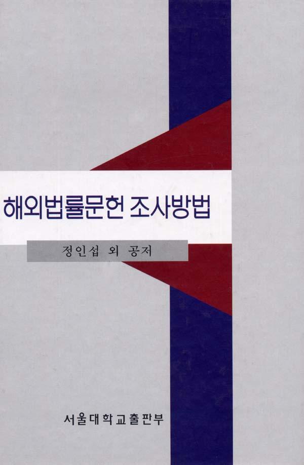 해외법률문헌 조사방법