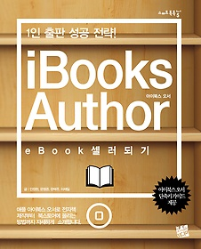 iBooks Author eBook 셀러 되기