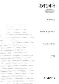 펜테질레아 (큰글씨책)