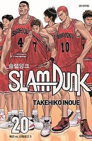 슬램덩크 신장재편판 20