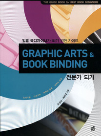 GRAPHIC ARTS & BOOK BINDING 전문가 되기