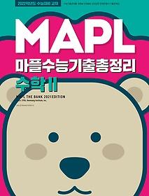 MAPL 마플 수능기출총정리 수학 2 (2021)