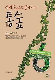 통숲 6 : 왕정 500년 4