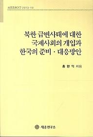 """<font title=""""북한 급변사태에 대한 국제사회의 개입과 한국의 준비 대응방안"""">북한 급변사태에 대한 국제사회의 개입과 ...</font>"""