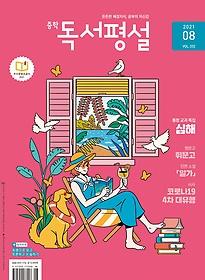중학 독서평설 (2021/ 8월호)