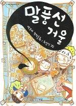 말풍선 거울 : 박효미 창작동화