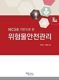 2018 NCS를 기반으로 한 위험물안전관리