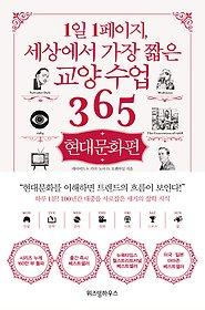 "<font title=""1일 1페이지, 세상에서 가장 짧은 교양수업 365 - 현대문화편"">1일 1페이지, 세상에서 가장 짧은 교양수...</font>"