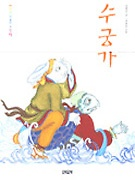 수궁가 - 어린이 판소리 그림책