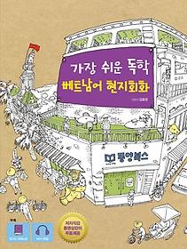 가장 쉬운 독학 베트남어 현지회화