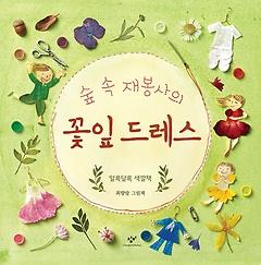 숲 속 재봉사의 꽃잎 드레스 - 빅북