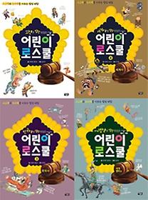 어린이 로스쿨 시리즈 1~4권 패키지(전4권)