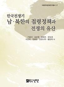 "<font title=""한국전쟁기 남북한의 점령정책과 전쟁의 유산"">한국전쟁기 남북한의 점령정책과 전쟁의 유...</font>"
