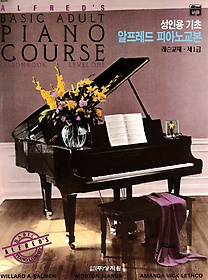 성인용 기초 알프레드 피아노 교본 1급 레슨교재