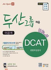 두산그룹 채용 DCAT 종합적성검사 - 이공계 (2015)