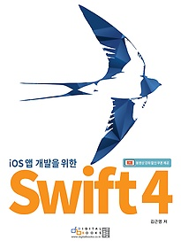 iOS 앱 개발을 위한 Swift 4