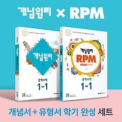 "<font title=""개념원리 중학 수학 1-1 + RPM 알피엠 중학 수학 1-1 세트 (2021)"">개념원리 중학 수학 1-1 + RPM 알피엠 중학...</font>"