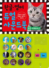 한글 영어 듀얼 사운드북 - 동물 ANIMALS