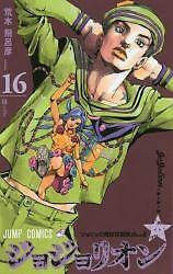 ジョジョリオン(16): ジャンプコミックス