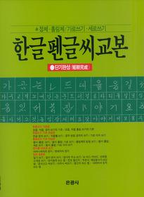한글 펜글씨 교본