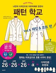 패턴 학교 Vol. 5 재킷 & 코트 편