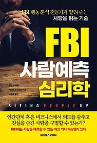 FBI 사람예측 심리학