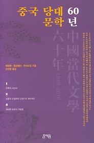 중국 당대 문학 60년