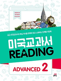 미국교과서 READING ADVANCED 2