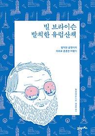"""<font title=""""빌 브라이슨 발칙한 유럽산책 - 리커버 에디션"""">빌 브라이슨 발칙한 유럽산책 - 리커버 ...</font>"""