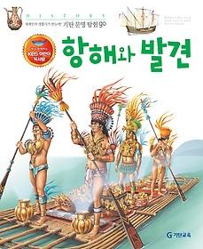 항해와 발견 - KBS어린이독서왕 선정도서