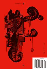인문예술잡지 - F5호