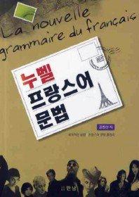 누벨 프랑스어 문법