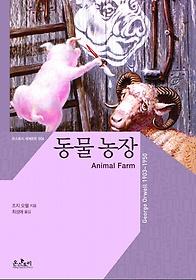 동물 농장
