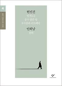 현진건 안회남 소설 선집 (큰글자도서)
