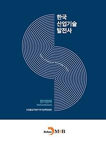 한국산업기술발전사 - 전기전자
