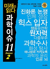 미래를 읽다 과학이슈 11 - SEASON 2