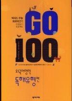 넥서스 수능만점 맞기 프로젝트 GO 100 외국어영역 독해유형편 (2009)